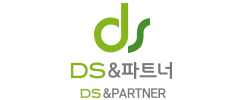 DS&파트너